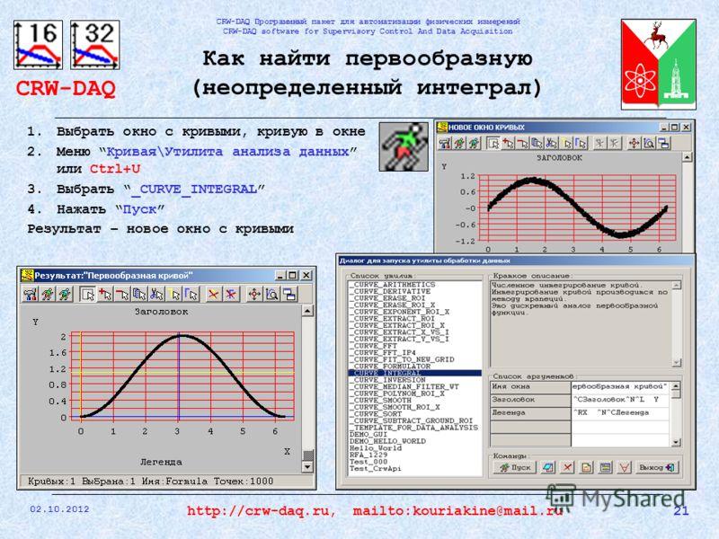 CRW-DAQ CRW-DAQ Программный пакет для автоматизации физических измерений CRW-DAQ software for Supervisory Control And Data Acquisition 31.07.2012 21http://crw-daq.ru, mailto:kouriakine@mail.ru Как найти первообразную (неопределенный интеграл) 1.Выбра