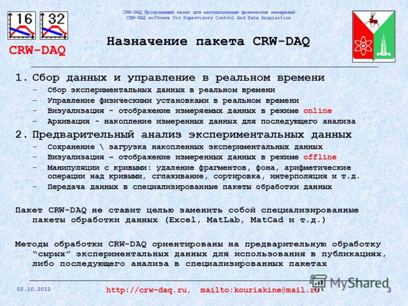 CRW-DAQ CRW-DAQ Программный пакет для автоматизации физических измерений CRW-DAQ software for Supervisory Control And Data Acquisition 31.07.2012 3http://crw-daq.ru, mailto:kouriakine@mail.ru Назначение пакета CRW-DAQ 1.Сбор данных и управление в реа