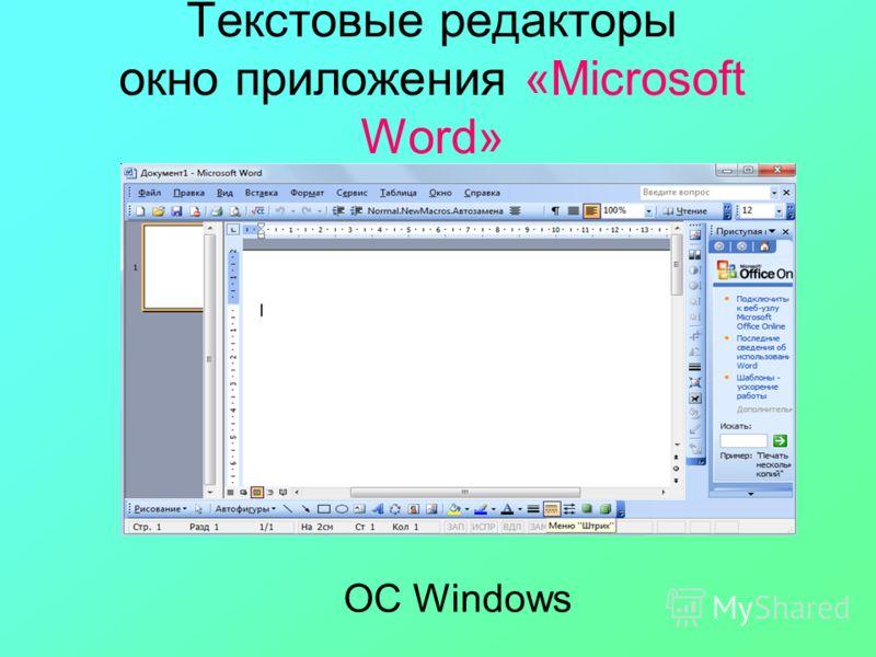 Текстовые редакторы окно приложения «Microsoft Word» ОС Windows