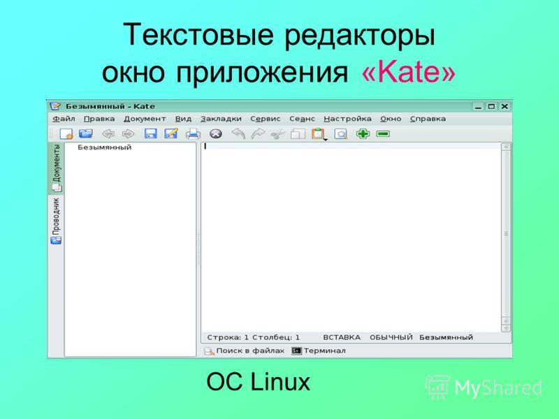 Текстовые редакторы окно приложения «Kate» ОС Linux