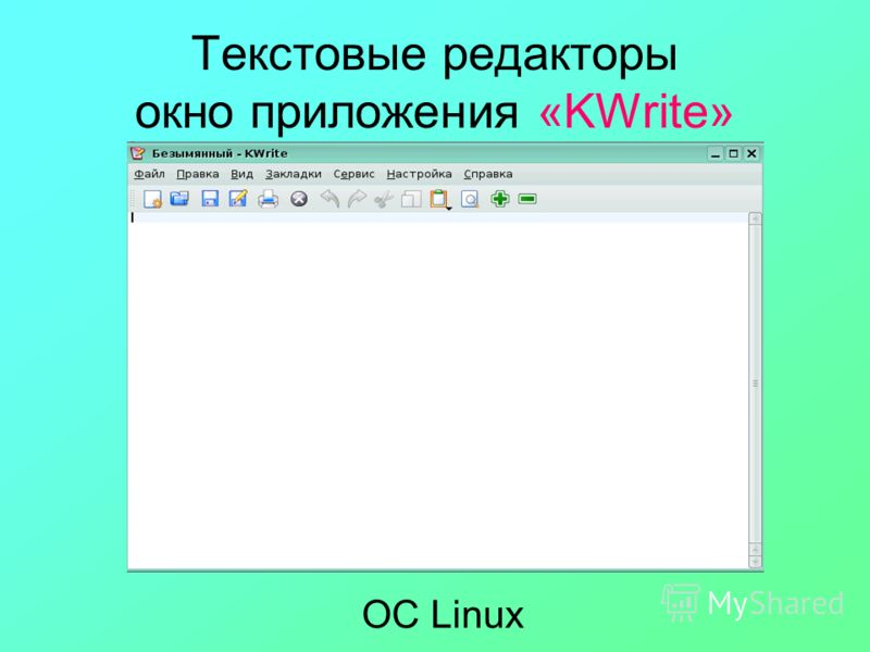 Текстовые редакторы окно приложения «KWrite» ОС Linux