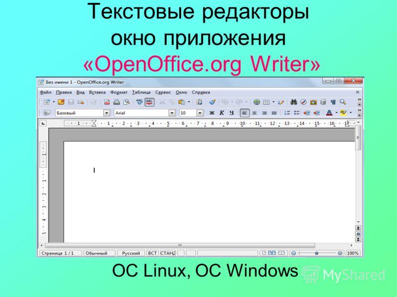 Текстовые редакторы окно приложения «OpenOffice.org Writer» ОС Linux, ОС Windows