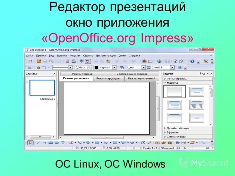 Редактор презентаций окно приложения «OpenOffice.org Impress» ОС Linux, ОС Windows