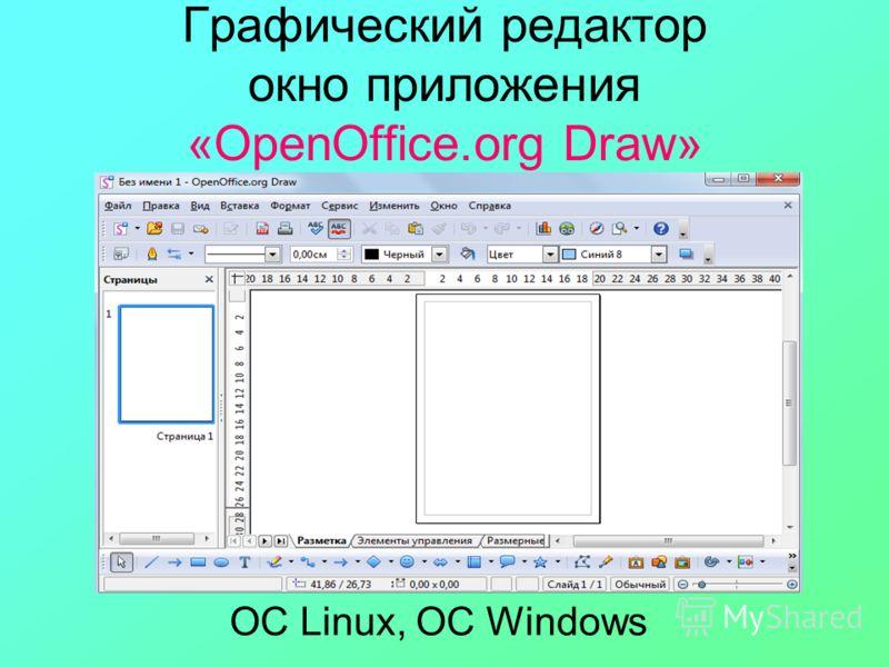 Графический редактор окно приложения «OpenOffice.org Draw» ОС Linux, ОС Windows