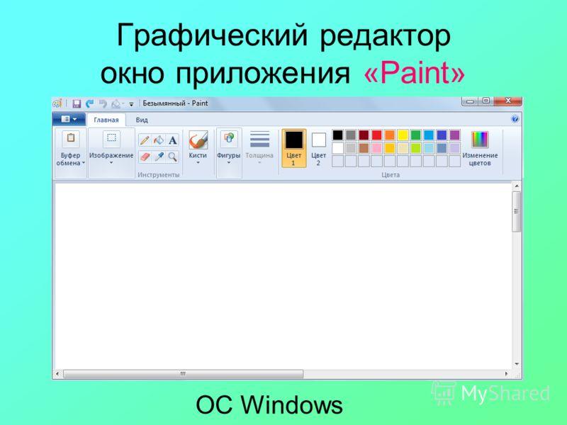Графический редактор окно приложения «Paint» ОС Windows