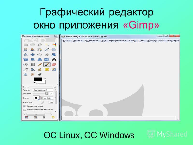 Графический редактор окно приложения «Gimp» ОС Linux, ОС Windows
