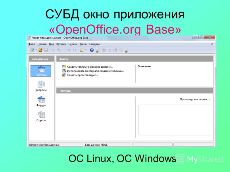 СУБД окно приложения «OpenOffice.org Base» ОС Linux, ОС Windows