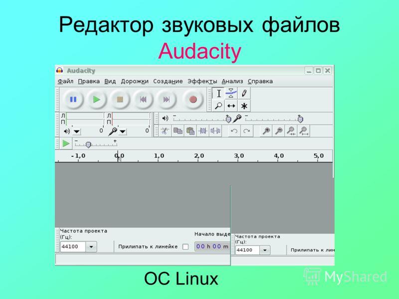 Редактор звуковых файлов Audacity ОС Linux
