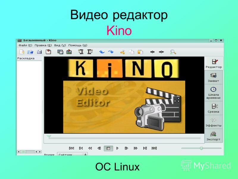 Видео редактор Kino ОС Linux