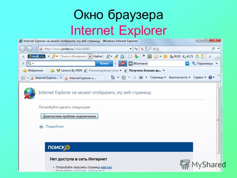 Окно браузера Internet Explorer