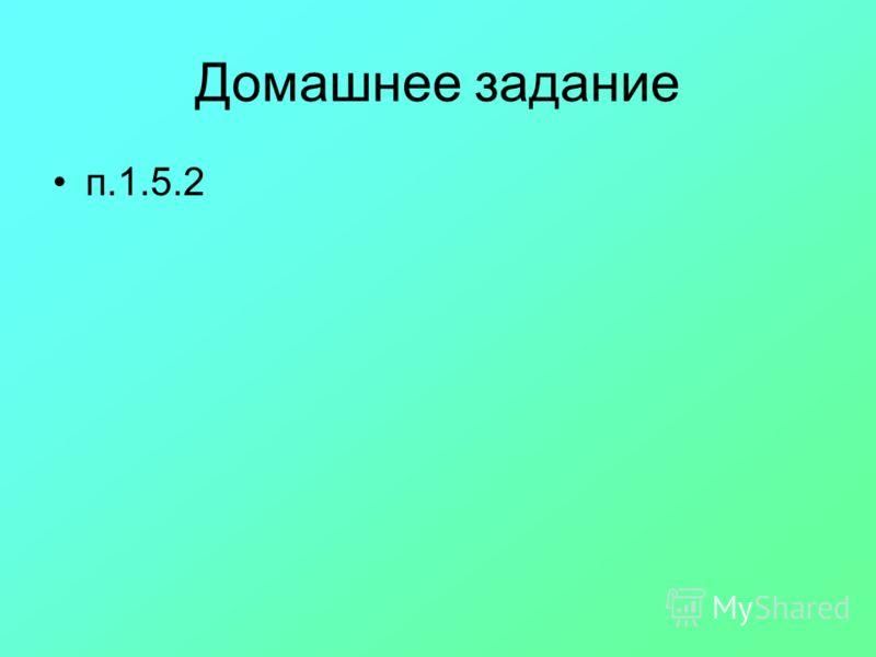 Домашнее задание п.1.5.2