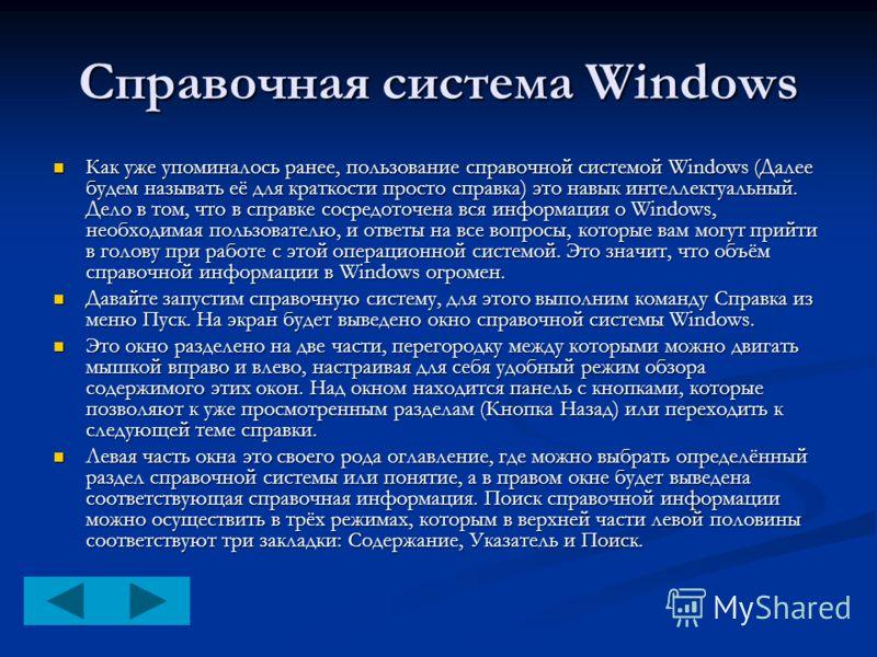 Справочная система Windows Как уже упоминалось ранее, пользование справочной системой Windows (Далее будем называть её для краткости просто справка) это навык интеллектуальный. Дело в том, что в справке сосредоточена вся информация о Windows, необход