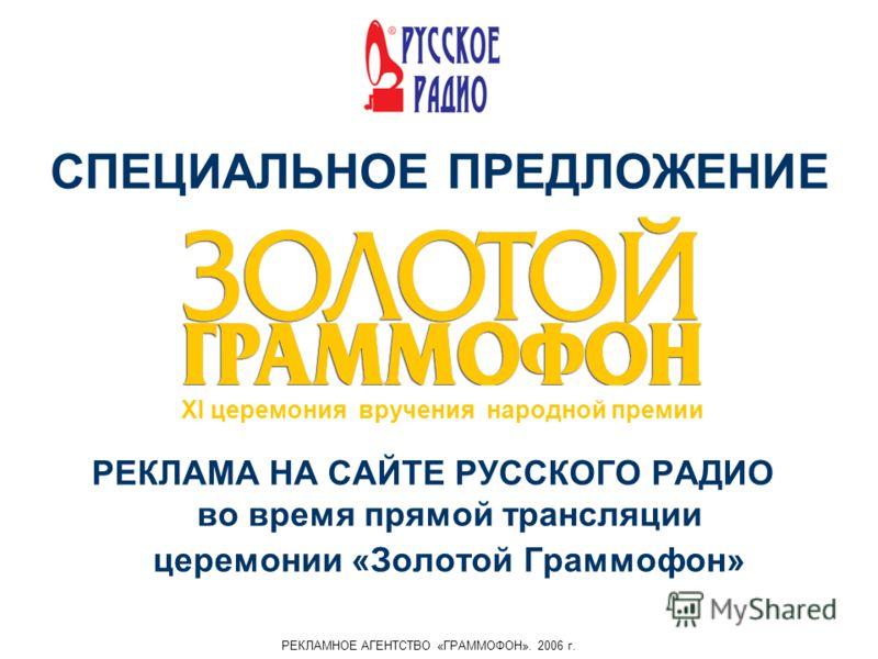 РЕКЛАМА НА САЙТЕ РУССКОГО РАДИО во время прямой трансляции церемонии «Золотой Граммофон» СПЕЦИАЛЬНОЕ ПРЕДЛОЖЕНИЕ РЕКЛАМНОЕ АГЕНТСТВО «ГРАММОФОН». 2006 г. XI церемония вручения народной премии