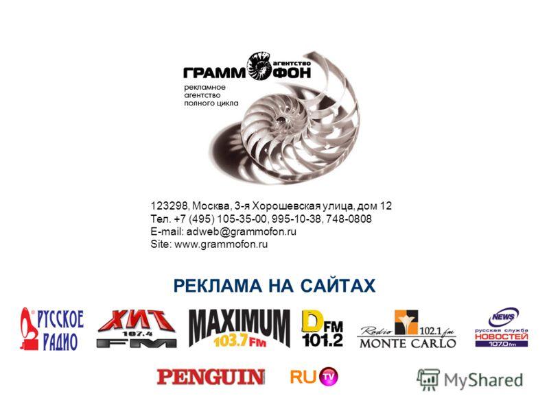РЕКЛАМА НА САЙТАХ 123298, Москва, 3-я Хорошевская улица, дом 12 Тел. +7 (495) 105-35-00, 995-10-38, 748-0808 E-mail: adweb@grammofon.ru Site: www.grammofon.ru