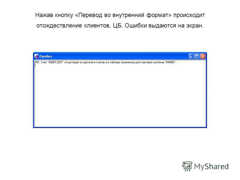 Нажав кнопку «Перевод во внутренний формат» происходит отождествление клиентов, ЦБ. Ошибки выдаются на экран.