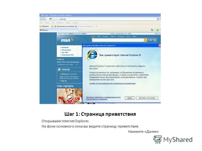 Шаг 1: Страница приветствия Открываем Internet Explorer. На фоне основного окна вы видите страницу приветствия. Нажмите «Далее»