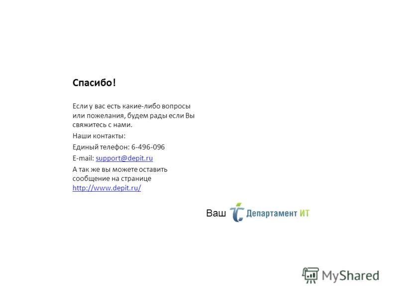 Спасибо! Если у вас есть какие-либо вопросы или пожелания, будем рады если Вы свяжитесь с нами. Наши контакты: Единый телефон: 6-496-096 E-mail: support@depit.rusupport@depit.ru А так же вы можете оставить сообщение на странице http://www.depit.ru/ h