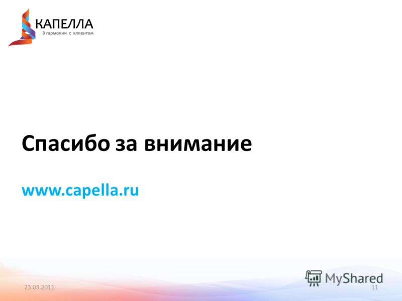 23.03.201111 Спасибо за внимание www.capella.ru
