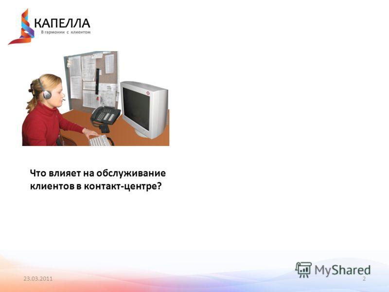 23.03.20112 Что влияет на обслуживание клиентов в контакт-центре?