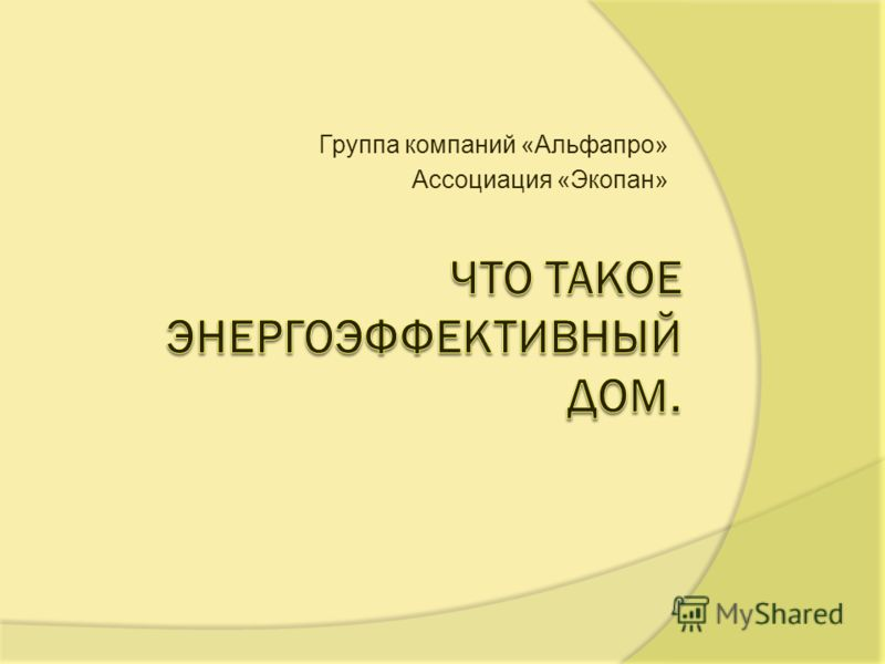 Группа компаний «Альфапро» Ассоциация «Экопан»