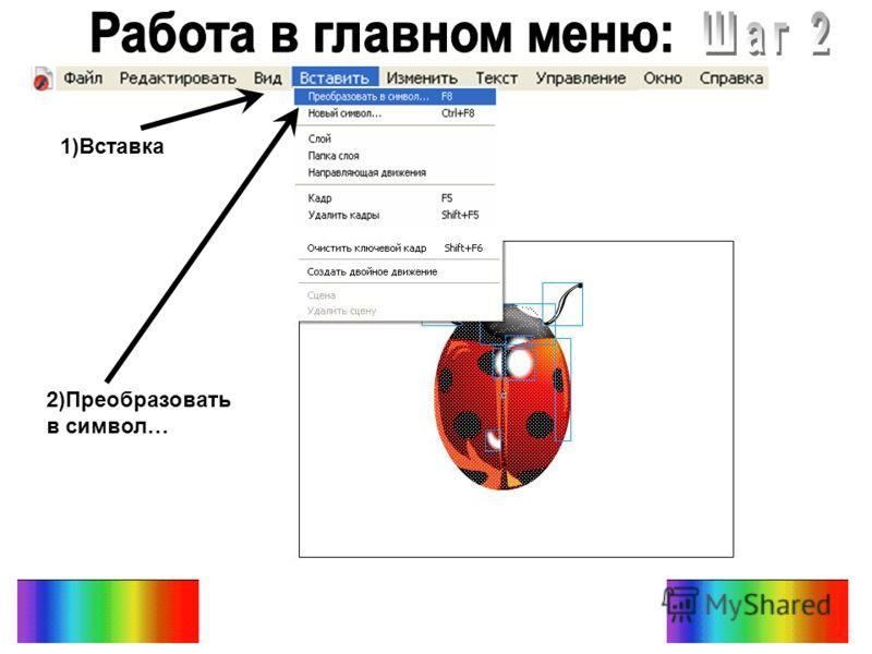 1)Вставка 2)Преобразовать в символ…