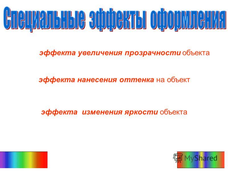 эффекта изменения яркости объекта эффекта нанесения оттенка на объект эффекта увеличения прозрачности объекта