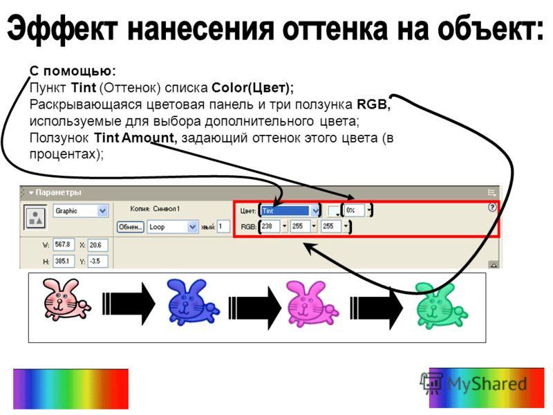С помощью: Пункт Tint (Оттенок) списка Color(Цвет); Раскрывающаяся цветовая панель и три ползунка RGB, используемые для выбора дополнительного цвета; Ползунок Tint Amount, задающий оттенок этого цвета (в процентах);