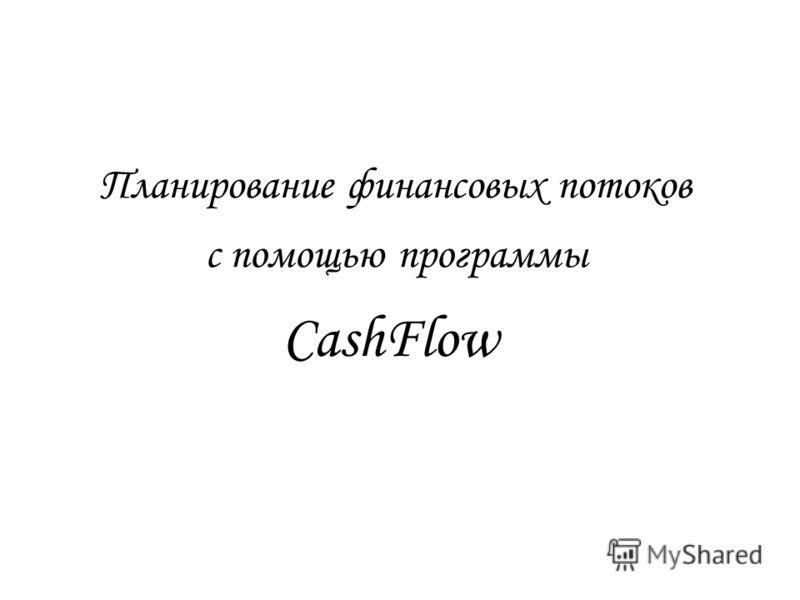 Планирование финансовых потоков с помощью программы CashFlow