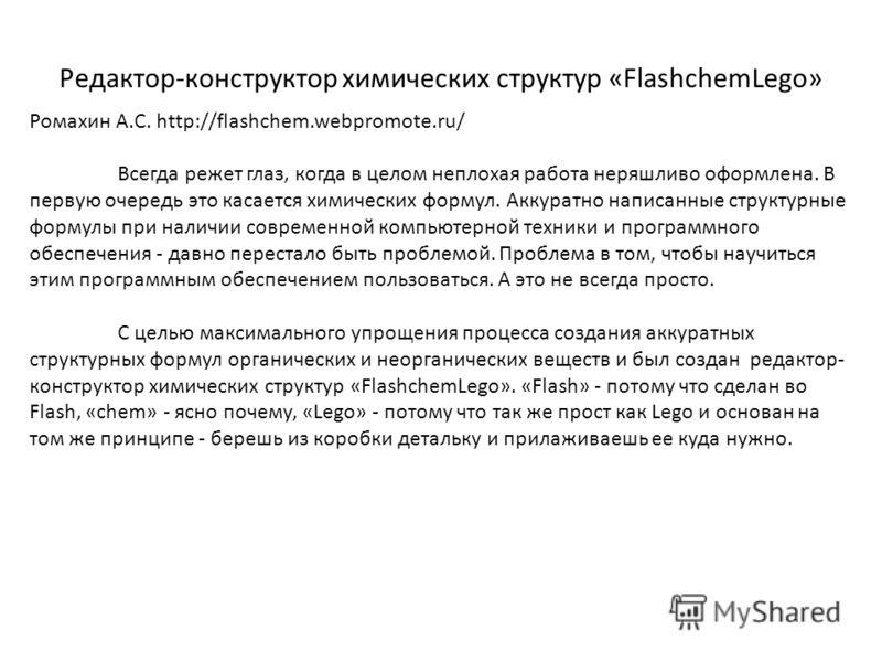 Редактор-конструктор химических структур «FlashchemLego» Ромахин А.С. http://flashchem.webpromote.ru/ Всегда режет глаз, когда в целом неплохая работа неряшливо оформлена. В первую очередь это касается химических формул. Аккуратно написанные структур