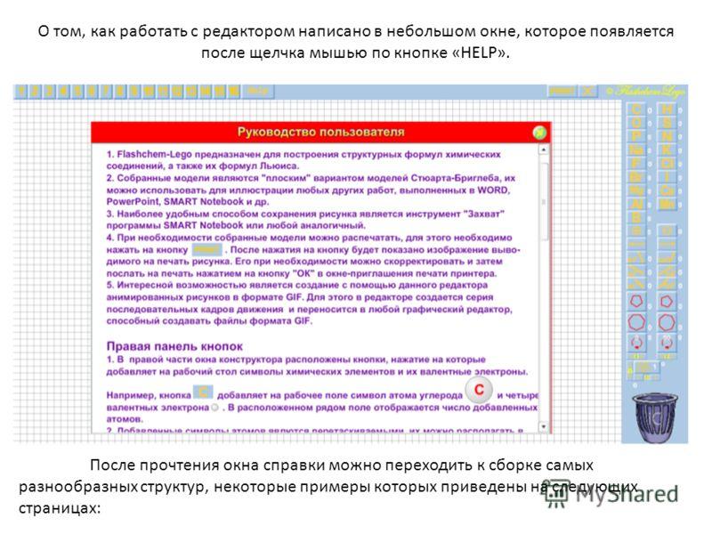 О том, как работать с редактором написано в небольшом окне, которое появляется после щелчка мышью по кнопке «HELP». После прочтения окна справки можно переходить к сборке самых разнообразных структур, некоторые примеры которых приведены на следующих