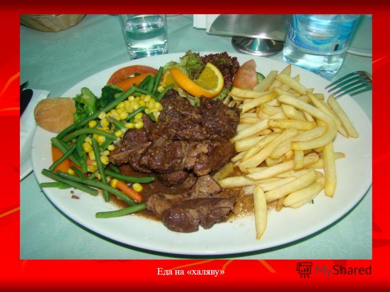 Еда на «халяву»