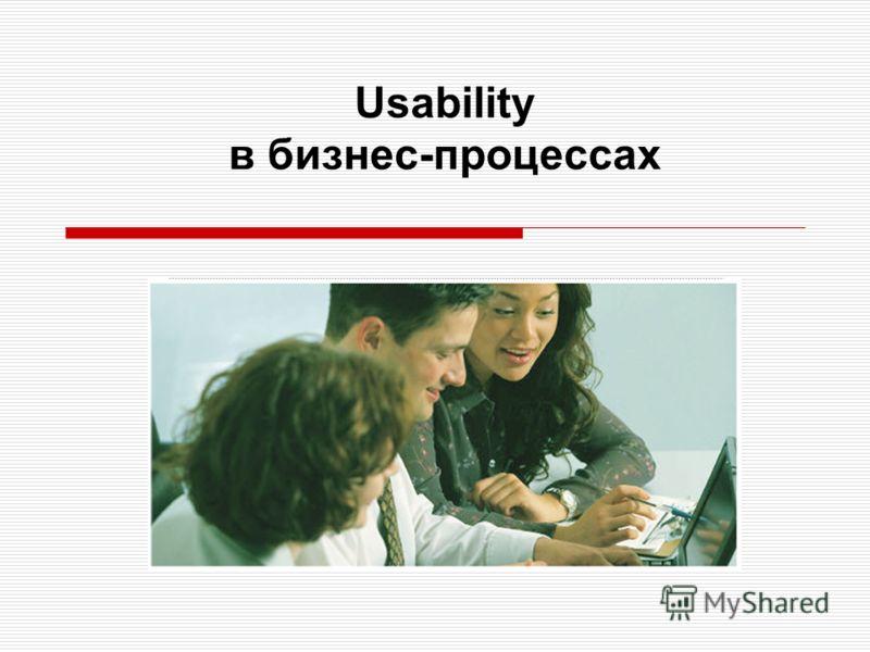 Usability в бизнес-процессах