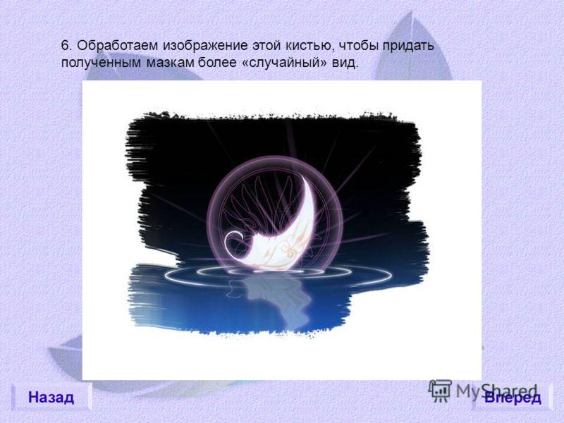 6. Обработаем изображение этой кистью, чтобы придать полученным мазкам более «случайный» вид.