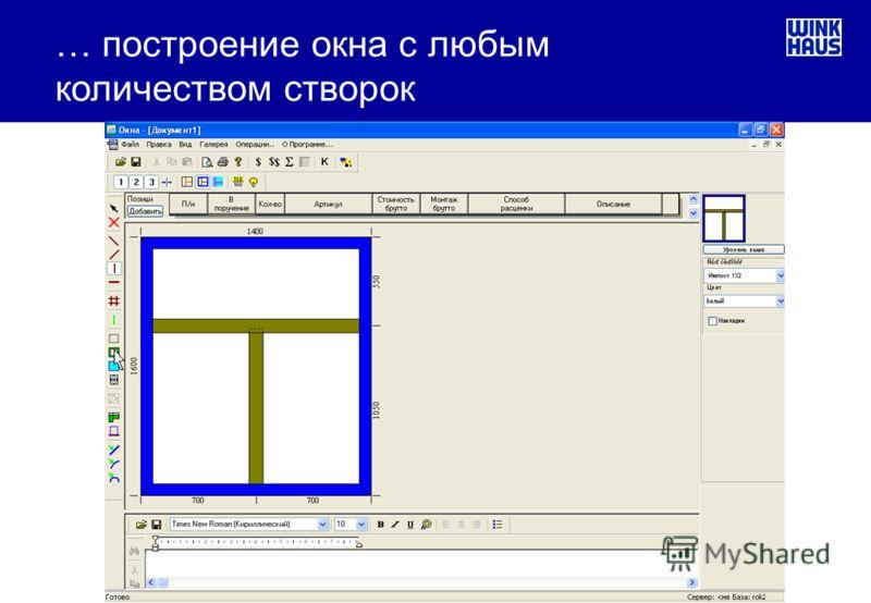 … построение окна с любым количеством створок