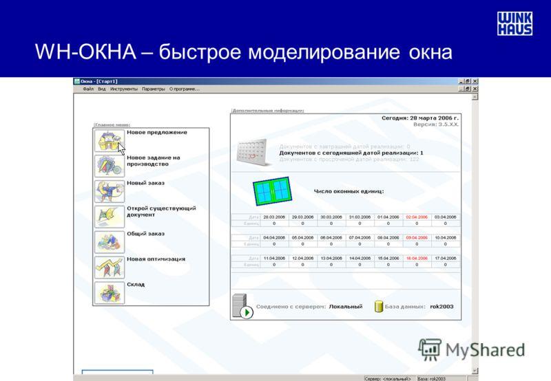 WH-ОКНА – быстрое моделирование окна