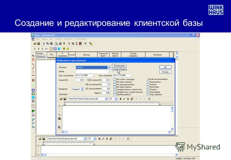 Создание и редактирование клиентской базы