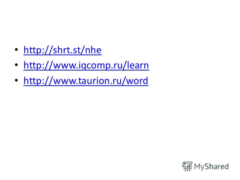 http://shrt.st/nhe http://www.iqcomp.ru/learn http://www.taurion.ru/word