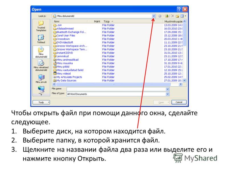 Чтобы открыть файл при помощи данного окна, сделайте следующее. 1.Выберите диск, на котором находится файл. 2.Выберите папку, в которой хранится файл. 3.Щелкните на названии файла два раза или выделите его и нажмите кнопку Открыть.