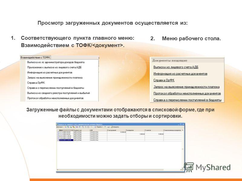1.Соответствующего пункта главного меню: Взаимодействием с ТОФК/. 2. Меню рабочего стола. Просмотр загруженных документов осуществляется из: Загруженные файлы с документами отображаются в списковой форме, где при необходимости можно задать отборы и с