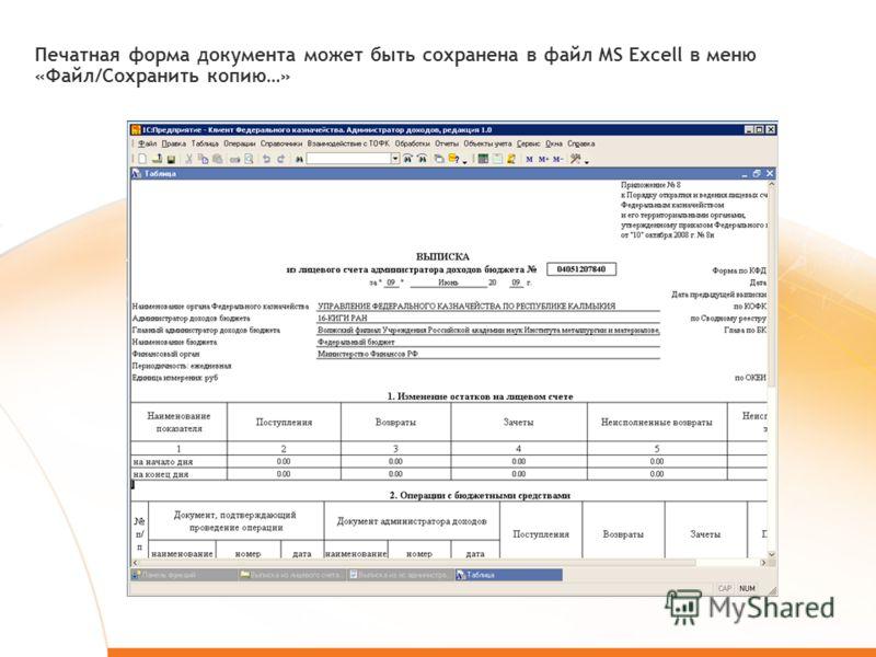 Печатная форма документа может быть сохранена в файл MS Excell в меню «Файл/Сохранить копию…»