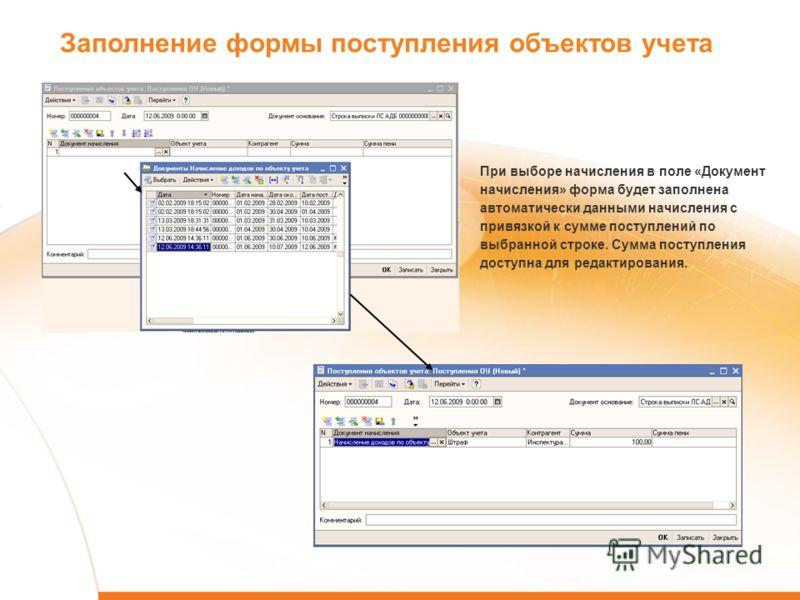 Заполнение формы поступления объектов учета При выборе начисления в поле «Документ начисления» форма будет заполнена автоматически данными начисления с привязкой к сумме поступлений по выбранной строке. Сумма поступления доступна для редактирования.