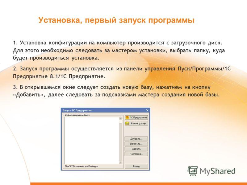 Установка, первый запуск программы 1. Установка конфигурации на компьютер производится с загрузочного диск. Для этого необходимо следовать за мастером установки, выбрать папку, куда будет производиться установка. 2. Запуск программы осуществляется из