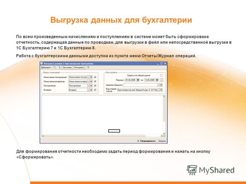 Выгрузка данных для бухгалтерии По всем произведенным начислениям и поступлениям в системе может быть сформирована отчетность, содержащая данные по проводкам, для выгрузки в файл или непосредственной выгрузки в 1С Бухгалтерию 7 и 1С Бухгалтерию 8. Ра