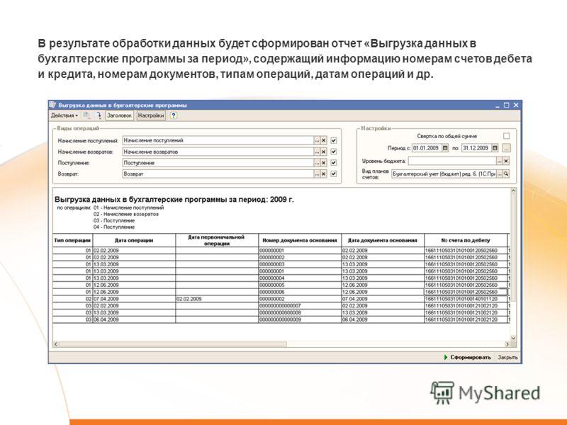 В результате обработки данных будет сформирован отчет «Выгрузка данных в бухгалтерские программы за период», содержащий информацию номерам счетов дебета и кредита, номерам документов, типам операций, датам операций и др.