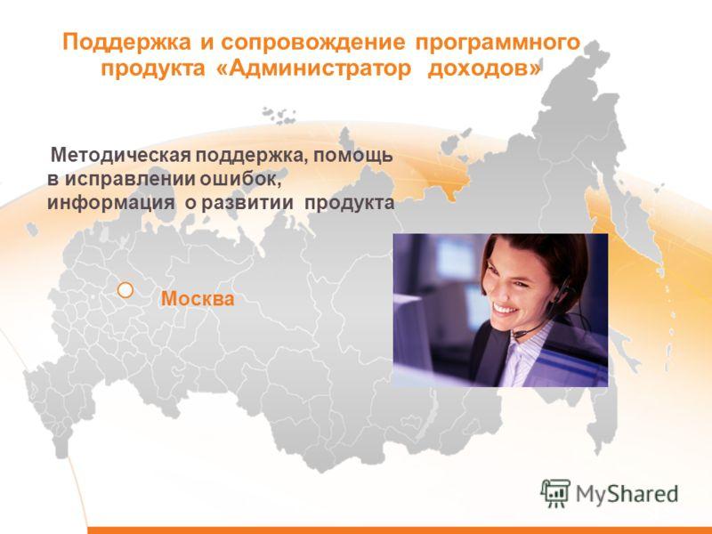 33 Поддержка и сопровождение программного продукта «Администратор доходов» Методическая поддержка, помощь в исправлении ошибок, информация о развитии продукта Москва