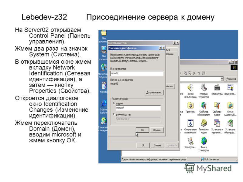 Lebedev-z32 Присоединение сервера к домену На Server02 открываем Control Panel (Панель управления). Жмем два раза на значок System (Система). В открывшемся окне жмем вкладку Network Identification (Сетевая идентификация), а затем кнопку Properties (С