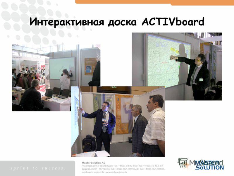 Интерактивная доска ACTIVboard
