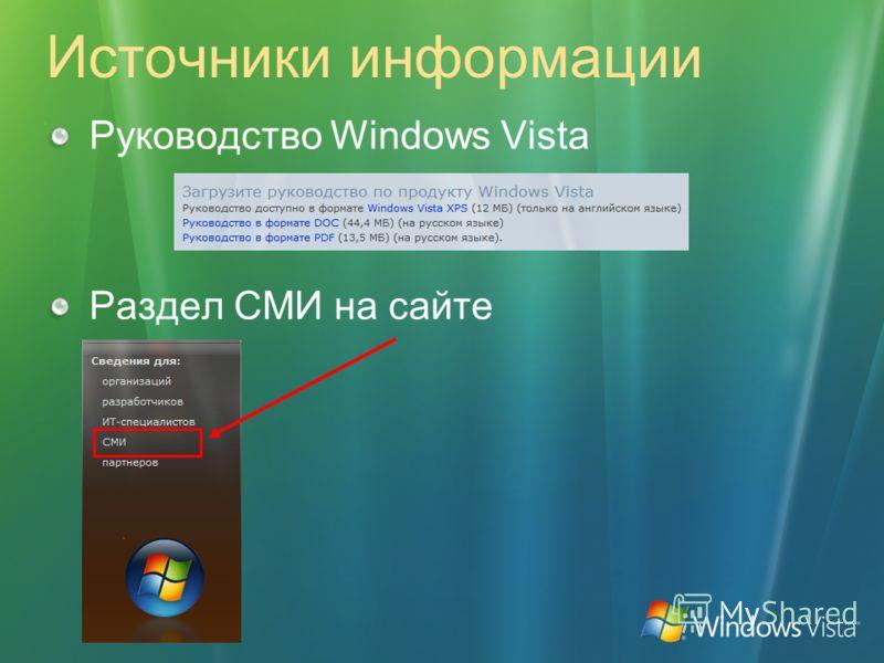 Источники информации Руководство Windows Vista Раздел СМИ на сайте