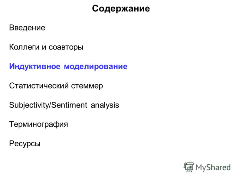 Содержание Введение Коллеги и соавторы Индуктивное моделирование Статистический стеммер Subjectivity/Sentiment analysis Терминография Ресурсы
