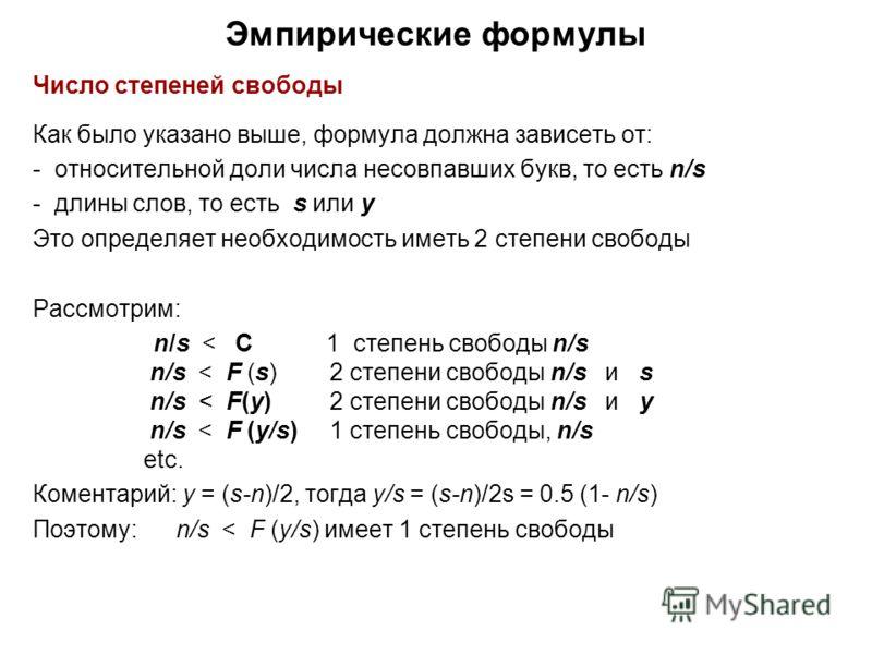Эмпирические формулы Число степеней свободы Как было указано выше, формула должна зависеть от: - относительной доли числа несовпавших букв, то есть n/s - длины слов, то есть s или y Это определяет необходимость иметь 2 степени свободы Рассмотрим: n/s